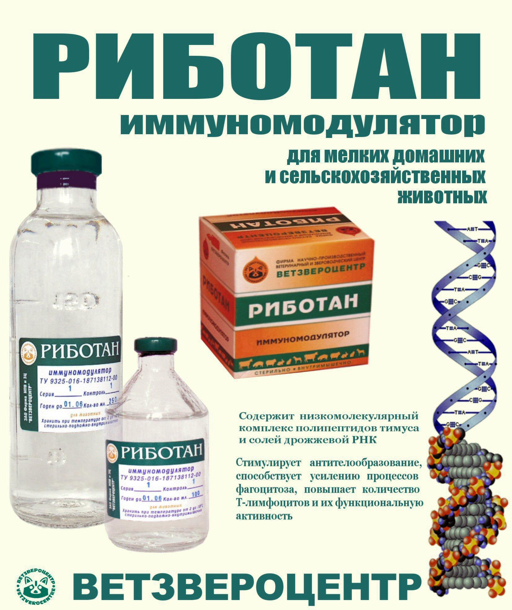 Диоксидин инструкция по применению для животных
